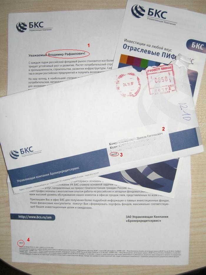 """Письмо из УК """"БКС"""" с чужими ФИО"""