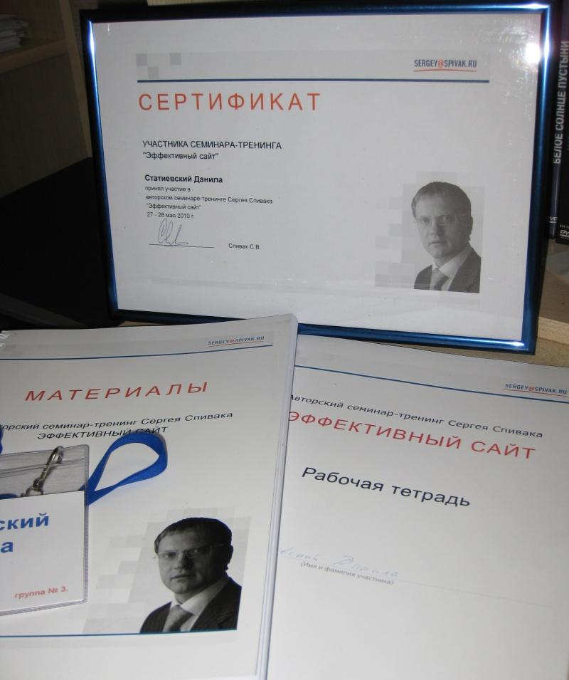 Материалы семинара-тренинга Сергея Спивака