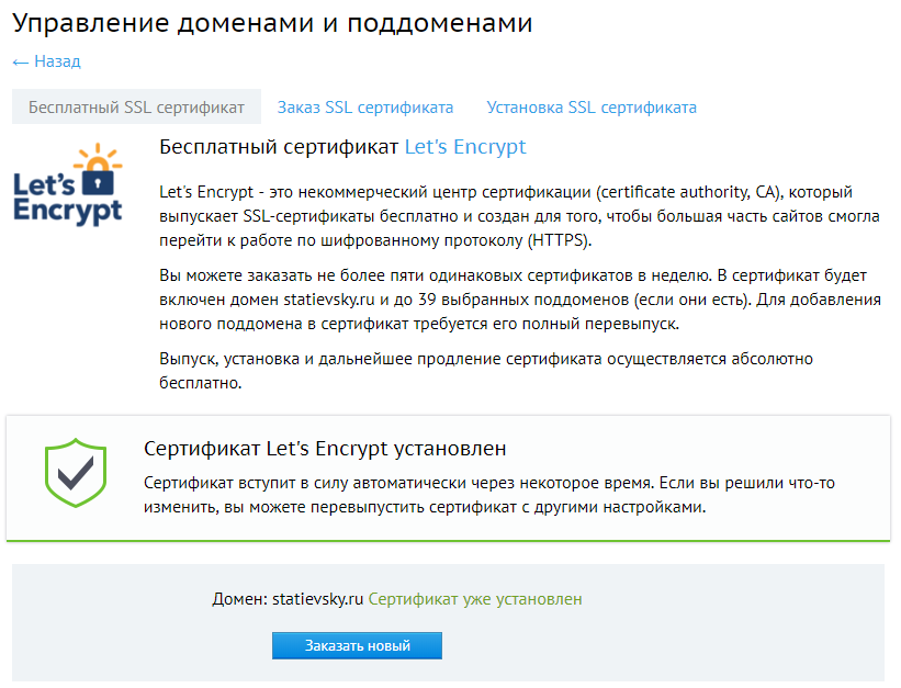 Установка SSL сертификата для wordpress - установлено